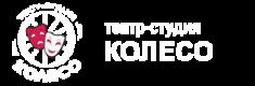 театр - студия   КОЛЕСО